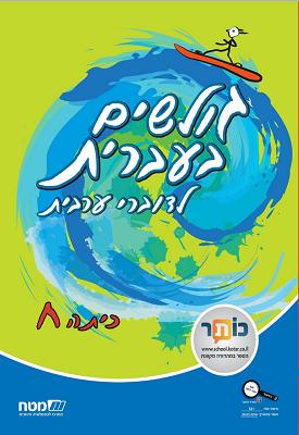גולשים בעברית : לדוברי ערבית - כיתה ח / גולשים בעברית - עברית לדוברי ערבית   צוות כותבים   מטח