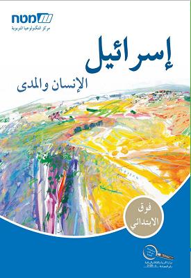 إسرائيل الإنسان والمدى: مواضيع مختارة في الجغرافيا / ישראל האדם והמרחב - בערבית | צוות כותבים | מטח
