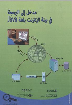 مدخل إلى البرمجة في بيئة الإنترنت بلغة Java/ מבוא לתכנות בסביבת האינטרנט בשפת Java | צוות כותבים | מטח