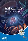 لغز الوراثة: مواضيع في الوراثة / חידת התורשה