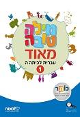 מילה טובה מאוד - עברית לכיתה ה  חלק 1