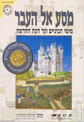 מסע אל העבר: מימי הביניים ועד העת החדשה | קציעה טביביאן | מטח
