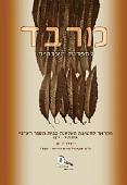 מרבד לספרות העברית יחידה א