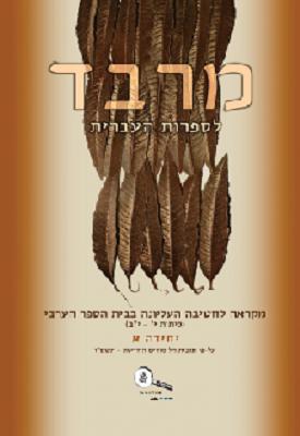 מרבד לספרות העברית יחידה א   צוות כותבים   אלנהדה
