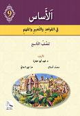 אל-אסאס : ספר דקדוק, הבעה והבנה לכיתה ט'
