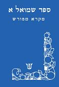 ספר שמואל א'- מקרא מפורש