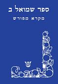 ספר שמואל ב'- מקרא מפורש