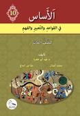 אל-אסאס- כללים,ביטוי והבנה לכיתה י'