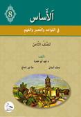 אל-אסאס- כללים,ביטוי והבנה לכיתה ח'