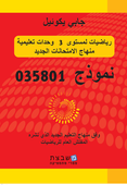 מתמטיקה לתלמידי 3 יחידות שאלון 801 בשפה הערבית