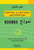 מתמטיקה לתלמידי 3 יחידות שאלון 803 - ערבית