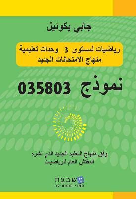 מתמטיקה לתלמידי 3 יחידות שאלון 803 - ערבית   גבי יקואל   משבצת