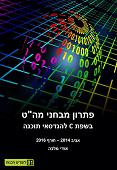 פתרון מבחני מה''ט בשפת C להנדסאי תוכנה אביב 2014-חורף 2016