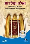 """ואלה תולדות - היהודים בימה""""ב בעולם הנוצרי ובעולם המוסלמי"""