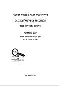הלאומיות בישראל ובעמים ראשית הדרך עד 1920 - מדריך למורה