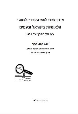 הלאומיות בישראל ובעמים ראשית הדרך עד 1920 - מדריך למורה | יובל קוברסקי | כנרת בית הוצאה לאור
