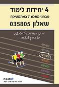 """מבחני מתכונת במתמטיקה - 4 יח""""ל - שאלון 805"""