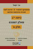 מתמטיקה לתלמידי 5 יח' - שאלון 807 - חלק א'
