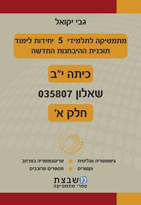 מתמטיקה לתלמידי 5 יח' - שאלון 807 - חלק א' | גבי יקואל | משבצת