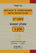 מתמטיקה לתלמידי 5 יח' - שאלון 807 - חלק ב'