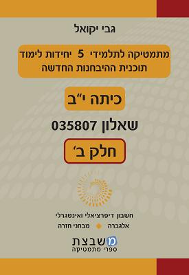 מתמטיקה לתלמידי 5 יח' - שאלון 807 - חלק ב' | גבי יקואל | משבצת
