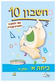 חשבון 10 ספר לתלמיד וחוברת עבודה - כיתה א - חלק א