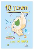 חשבון 10 ספר לתלמיד וחוברת עבודה - כיתה א - חלק ג