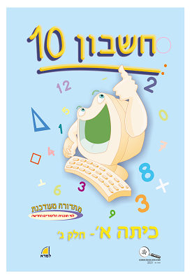 חשבון 10 ספר לתלמיד וחוברת עבודה - כיתה א - חלק ג | צוות כותבים | רכגולד