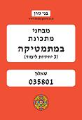 מבחני מתכונת במתמטיקה (3 יחידות לימוד) שאלון 035801