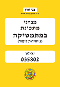 מבחני מתכונת במתמטיקה (3 יחידות לימוד) שאלון  035802