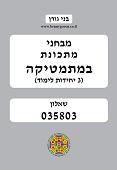 מבחני מתכונת במתמטיקה (3 יחידות לימוד) שאלון  035803
