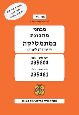 מבחני מתכונת (4 יחידות לימוד) 035481 (035804 סמל קודם) | בני גורן | בני גורן