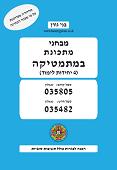 מבחני מתכונת (4 יחידות לימוד) 035482 (035805 סמל קודם)