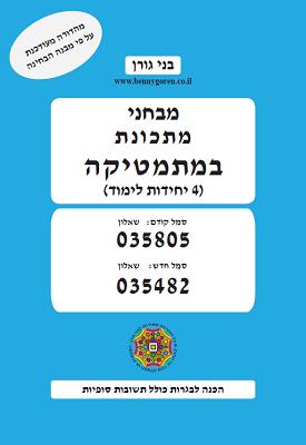 מבחני מתכונת (4 יחידות לימוד) 035482 (035805 סמל קודם) | בני גורן | בני גורן