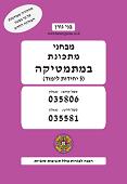 מבחני מתכונת  (5 יחידות לימוד) 035581 (035806 סמל קודם)