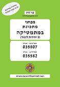 מבחני מתכונת (5 יחידות לימוד) 035582 (035807 סמל קודם)