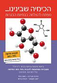 הכימיה שבינינו - מעודכן 2016