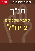 """מבחני בגרות בתנ""""ך - 2 יח""""ל - מעודכן 2016"""