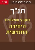"""מבחני בגרות בתנ""""ך - 5 יח""""ל - מעודכן 2016"""