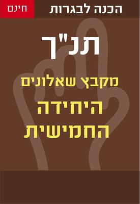 """מבחני בגרות בתנ""""ך - 5 יח""""ל - מעודכן 2016   משרד החינוך   classoos"""