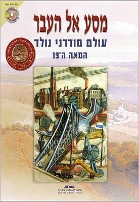 מסע אל העבר: עולם מודרני נולד - המאה ה-19 | קציעה אביאלי-טביביאן | מטח
