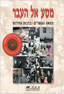 מסע אל העבר - המאה העשרים: בזכות החירות | קציעה אביאלי-טביביאן | מטח