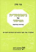 גיאומטריה של המישור - מהדורה מורחבת
