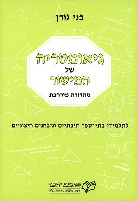 גיאומטריה של המישור - מהדורה מורחבת | בני גורן | מודן