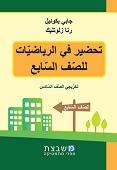 استعدّ وا للصف السّابع - הכנה במתמטיקה לכיתה ז - ערבית