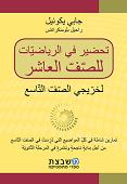 تحضیر في الریاضیّات للصّفّ العاشر - הכנה במתמטיקה לכיתה י (ערבית)