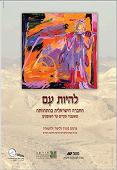 להיות עם: החברה הישראלית בהתהוותה - משעבוד מצרים עד השופטים