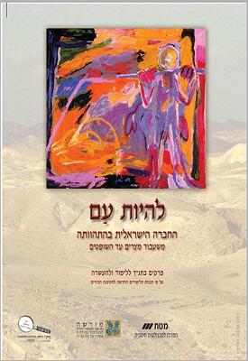 להיות עם: החברה הישראלית בהתהוותה - משעבוד מצרים עד השופטים | צוות כותבים | מטח