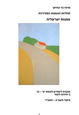 תולדות האמנות המודרנית: אמנות ישראלית | פנינה בר אוזרמן | classoos