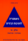 גיאומטריה לחטיבת הביניים חלק א מהדורה מורחבת